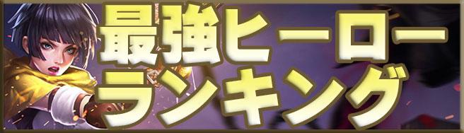 AoV-最強ヒーローランキング
