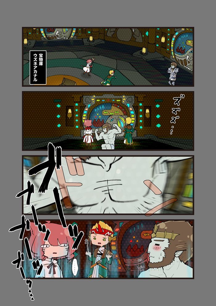 FF14_4コマ漫画-第11話「ウズネ開カナル」」