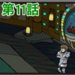 FF14_4コマ漫画-第11話「ウズネ開カナル」」-アイキャッチ