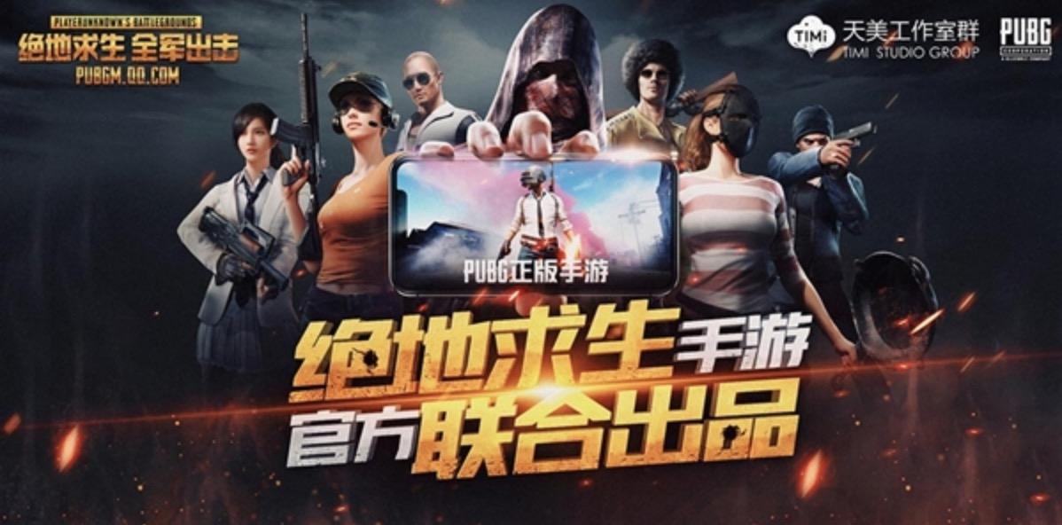 PUBG_mobile_web2