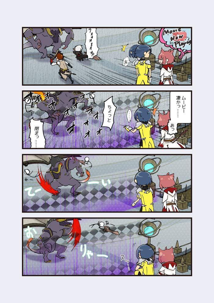 FF14_4コマ漫画-第12話「20秒間のチームワーク」