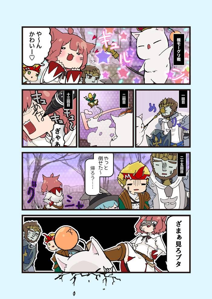 FF14_4コマ漫画-第13話「表裏一体」