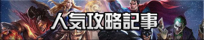 AOV_人気記事