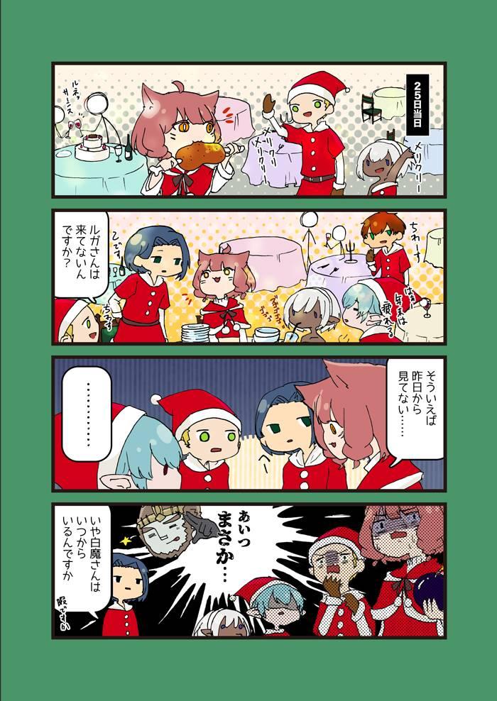 FF14_4コマ漫画-第15話「クリスマス②」
