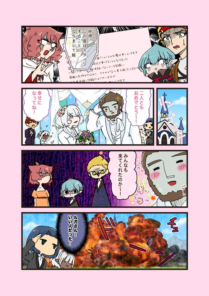 FF14_4コマ漫画-第17話「青天の霹靂」