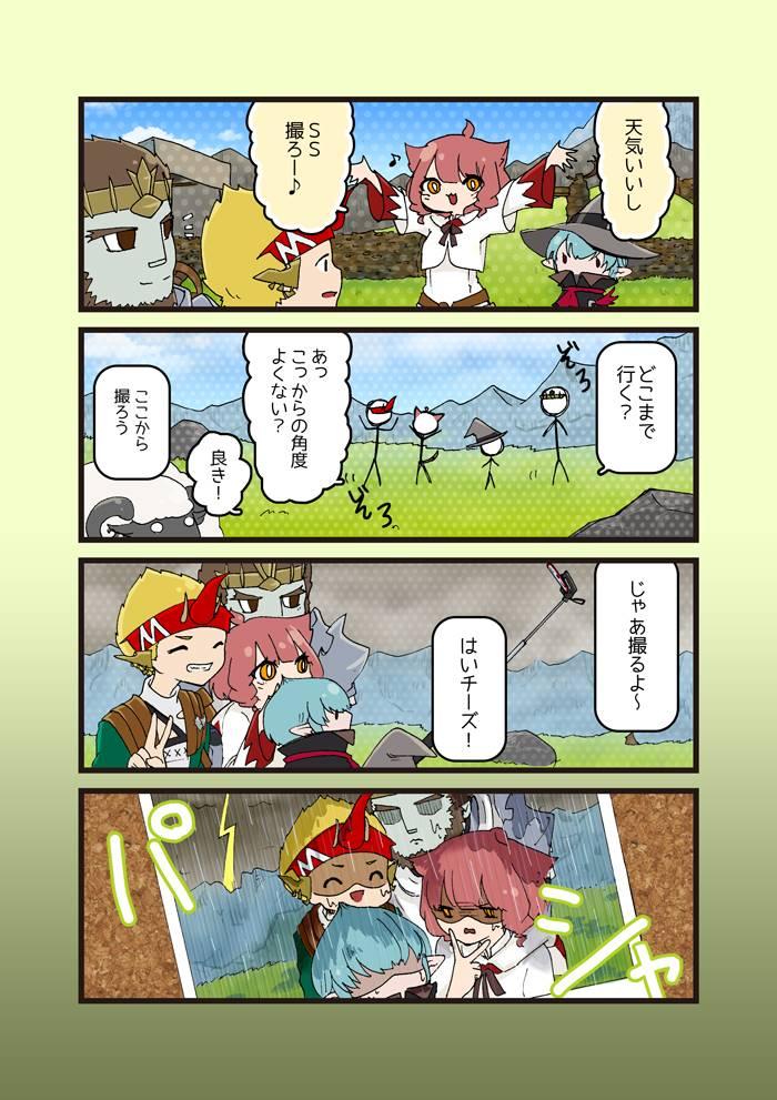 FF14_4コマ漫画-第18話「雨天決行」