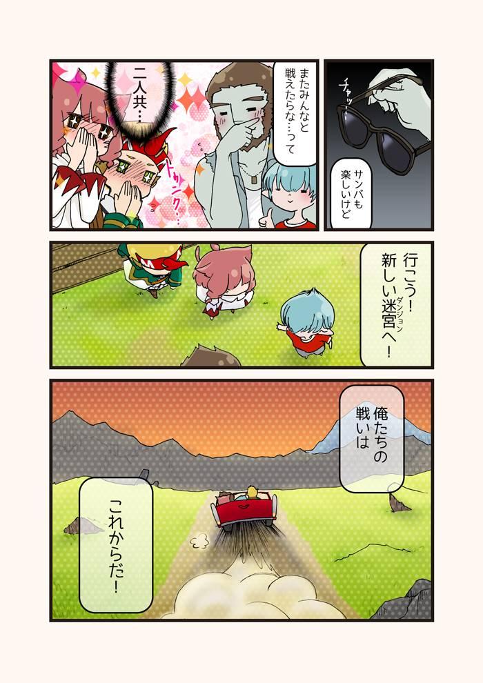 FF14_4コマ漫画-最終話「俺達の明日はこれからだ!」2