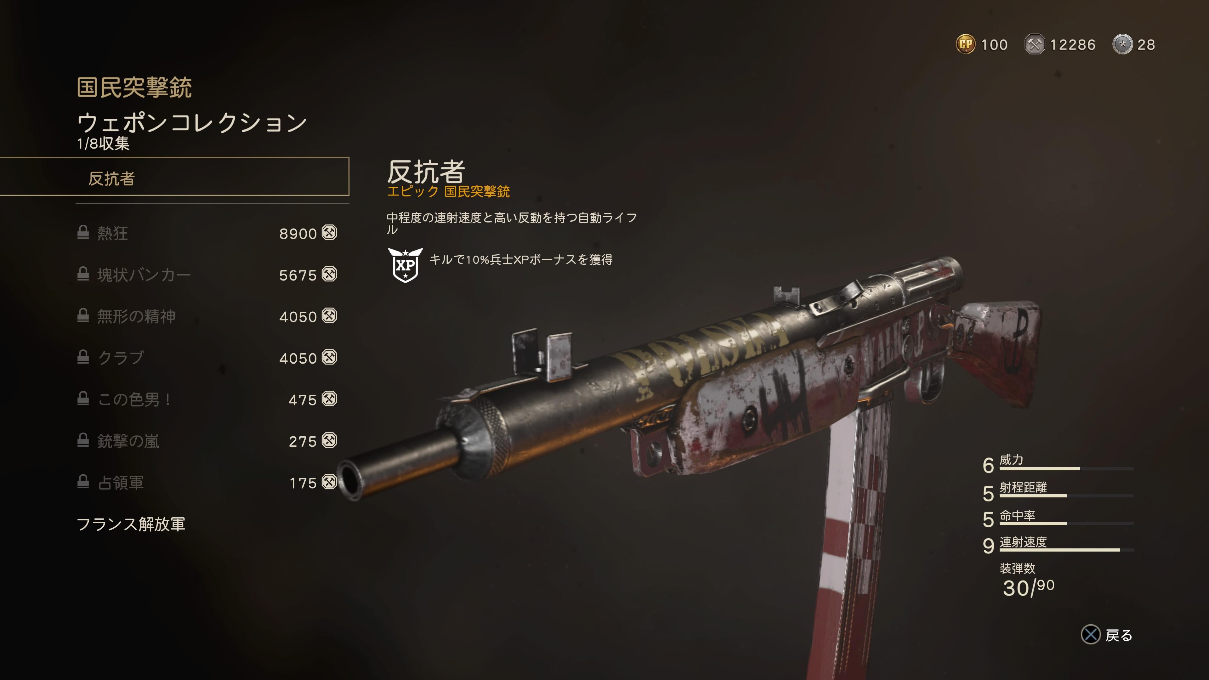 レジスタンス 新武器の評価 入手方法 Samurai Gamers