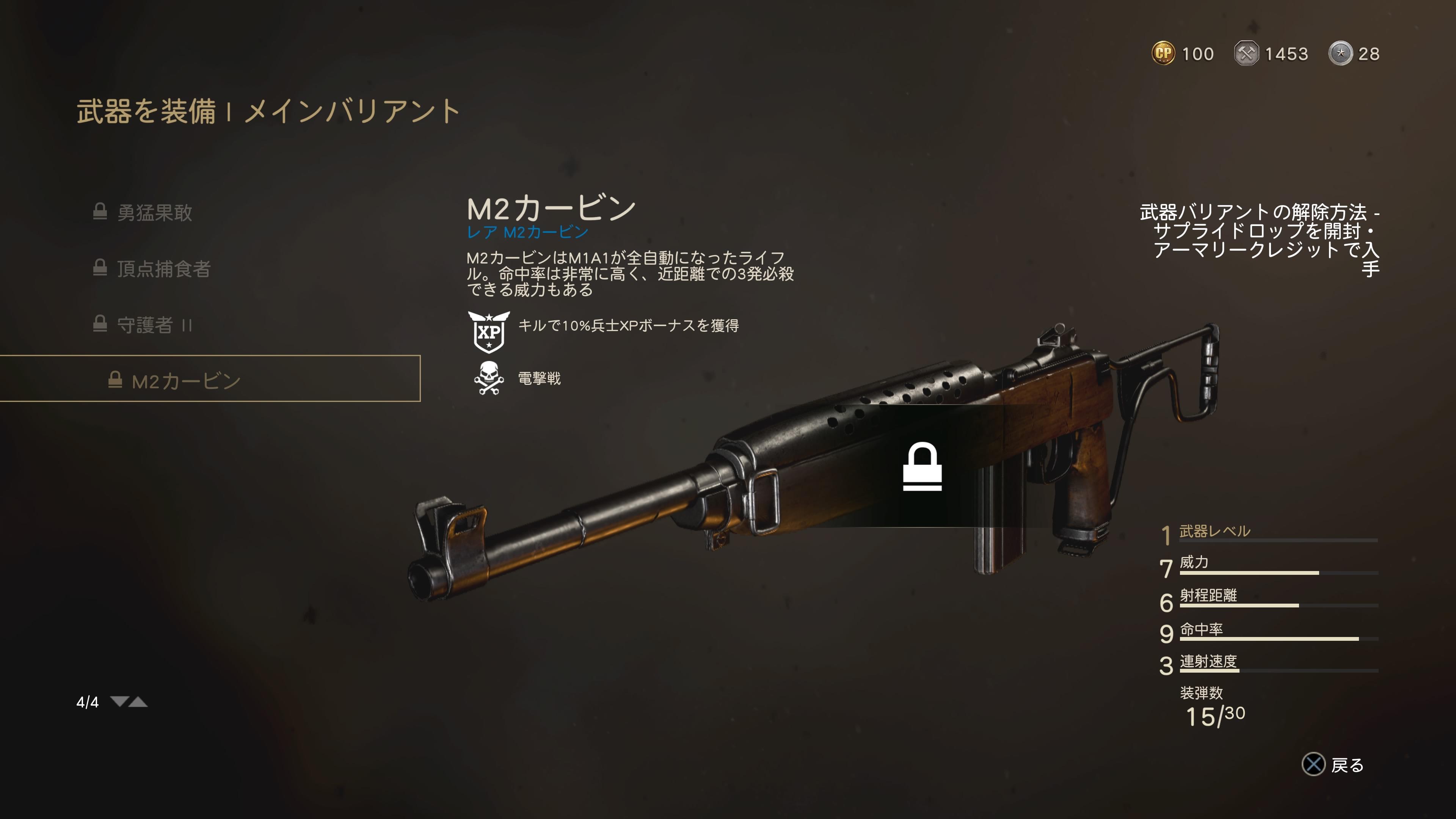 電撃戦 新武器の評価 入手方法 Samurai Gamers