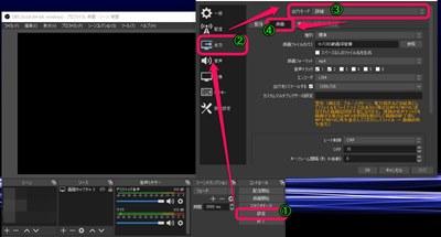 ゲーム音とマイク音を分ける(マルチトラック)方法画像