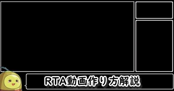 RTA動画(biimシステム動画)作り方解説アイキャッチ