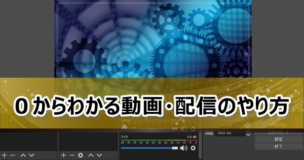 0からわかる動画編集・配信のやり方アイキャッチ