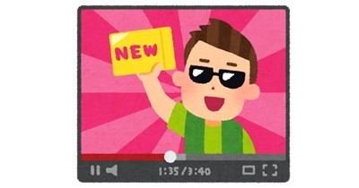 Youtubeの収益化の条件や広告収益についての解説