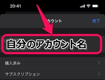 iPhoneのクレカ登録の方法②