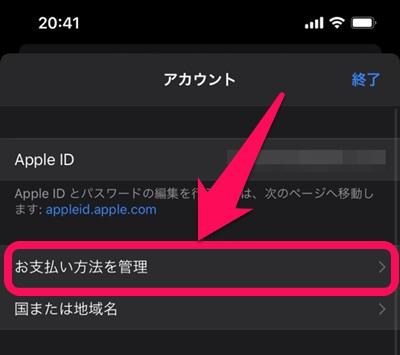 iPhoneのクレカ登録の方法③