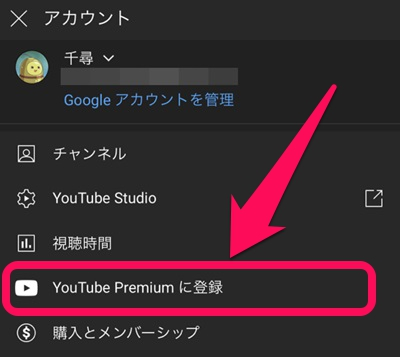 YouTube Premiumに登録する