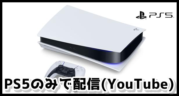 PS5のみで配信する方法(Youtube)