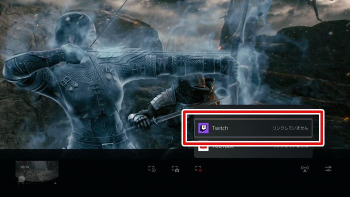 Twitchを選択する