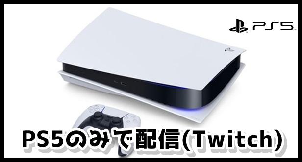 PS5のみで配信する方法(Twitch)
