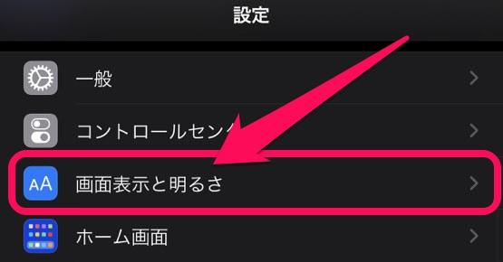 「設定」→「画面表示と明るさ」を選択