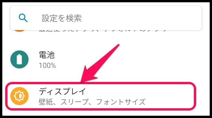 「設定」→「ディスプレイ」を選択