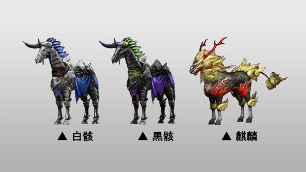 DLC第二弾_追加軍馬-3種