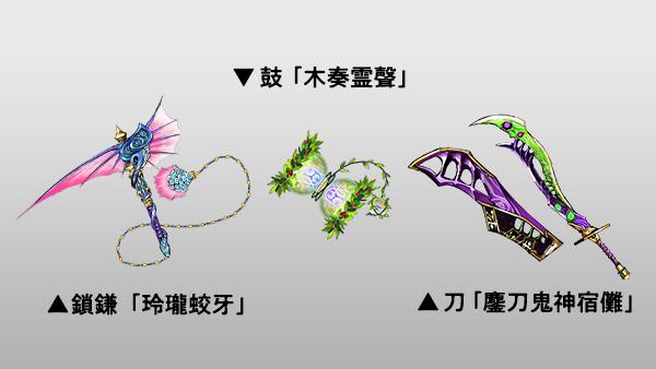 DLC第二弾_追加武器セット-3種1