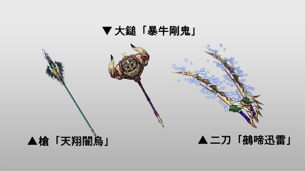 DLC第二弾_追加武器セット-3種2