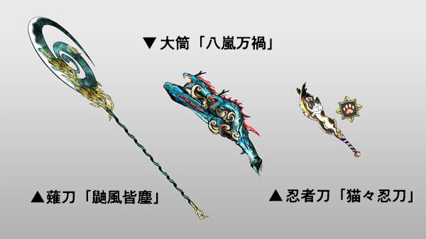DLC第二弾_追加武器セット-3種3